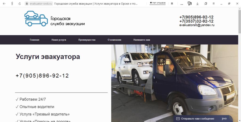 Услуги эвакуатора в Орске и Оренбургской области